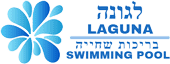לגונה – בריכות שחייה